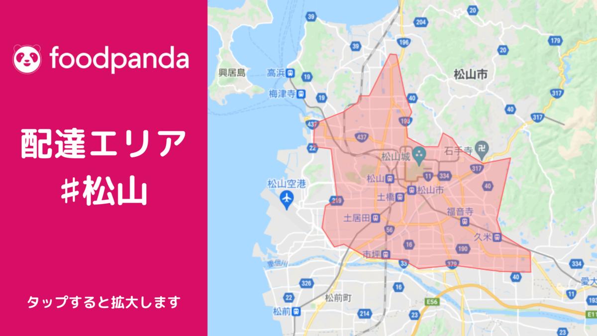 foodpanda松山