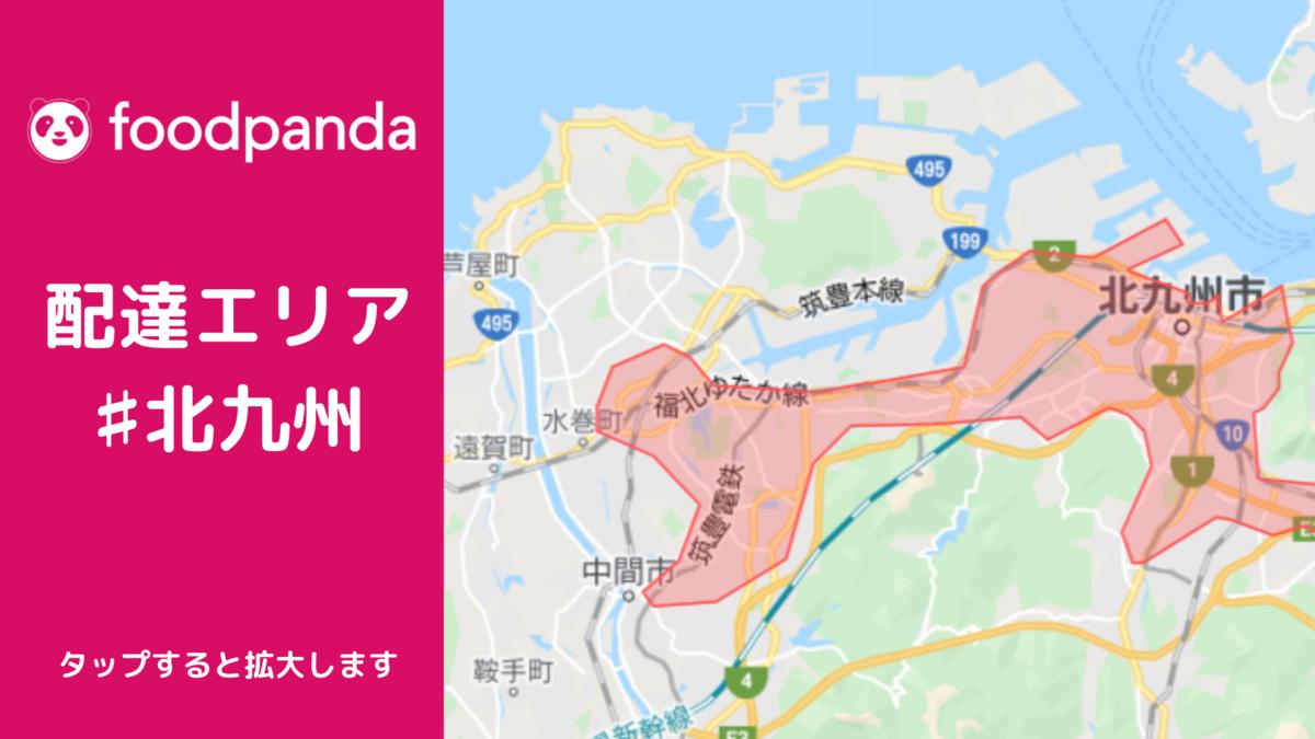 foodpanda北九州