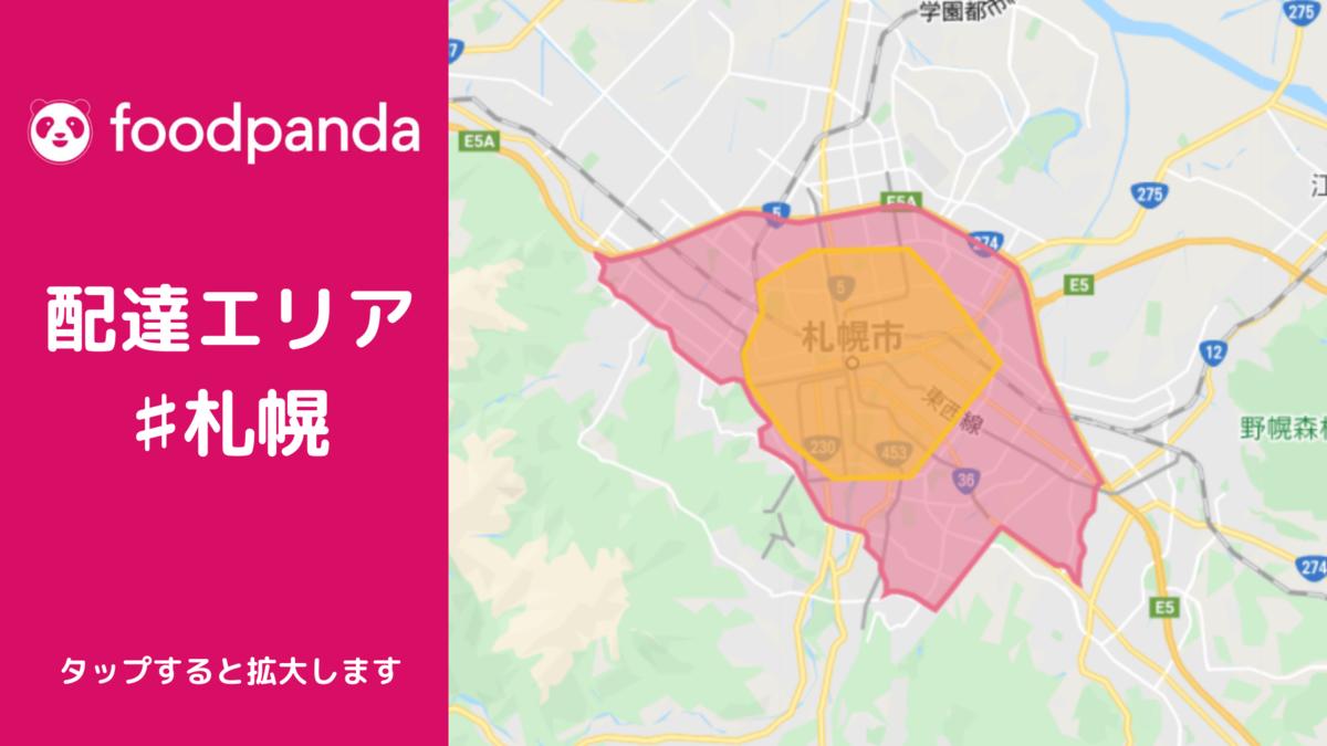 foodpanda札幌