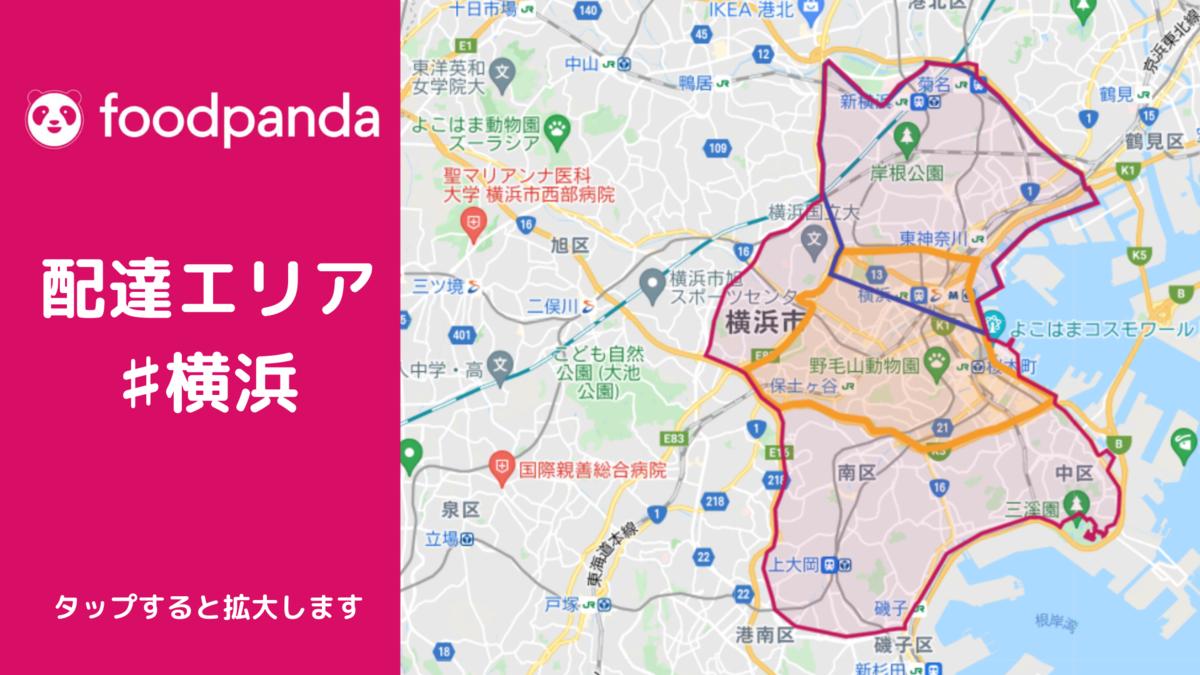 foodpanda横浜