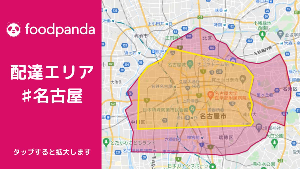 foodpanda名古屋