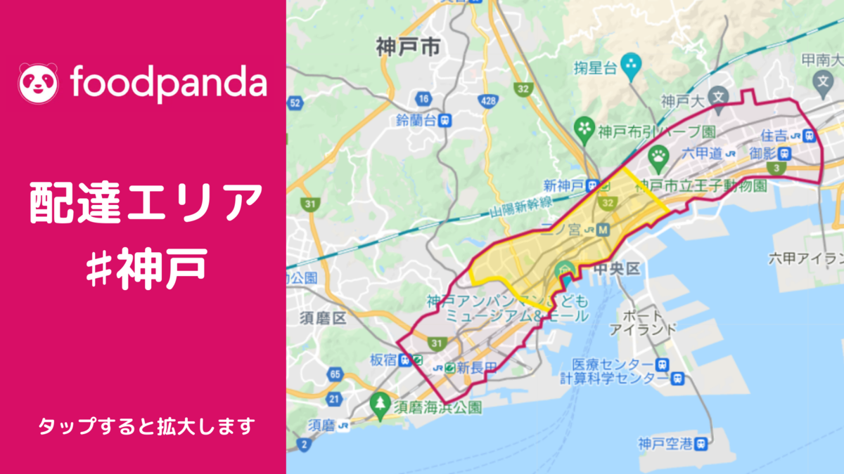 foodpanda神戸