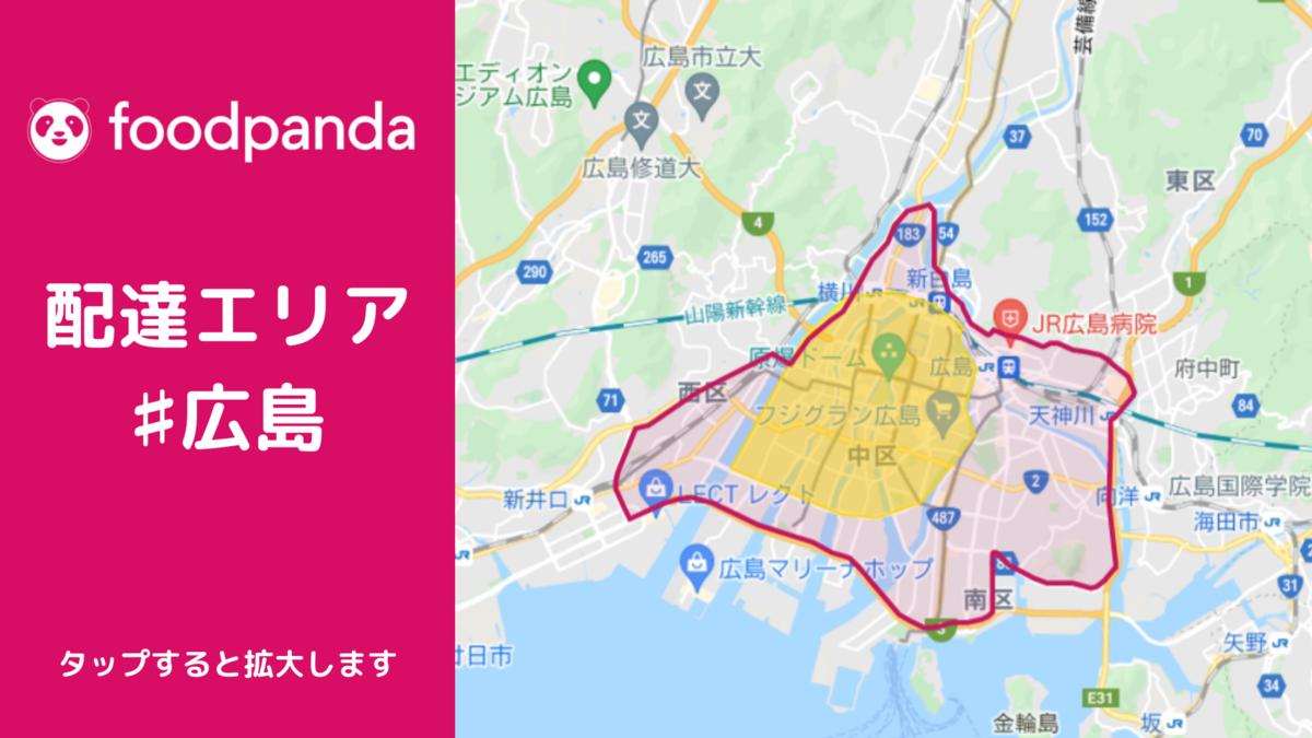 foodpanda広島