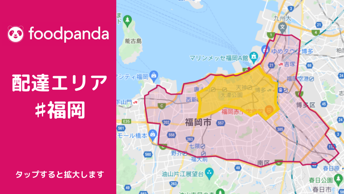 foodpanda福岡
