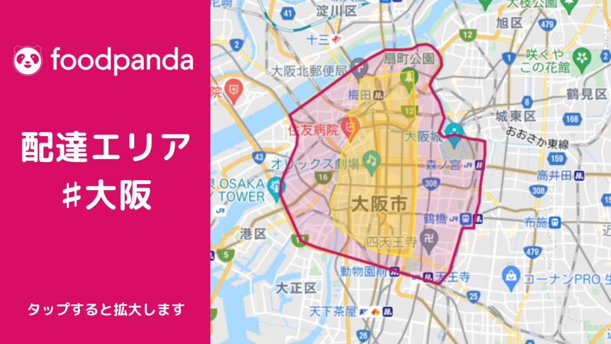 foodpanda大阪