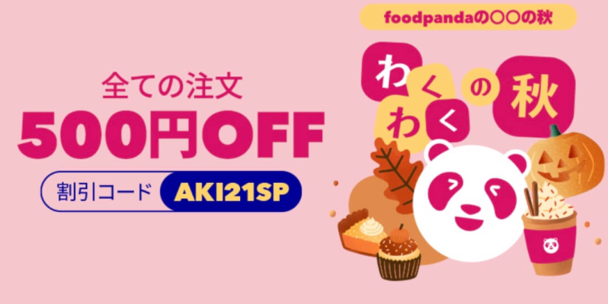 foodpandaクーポン秋