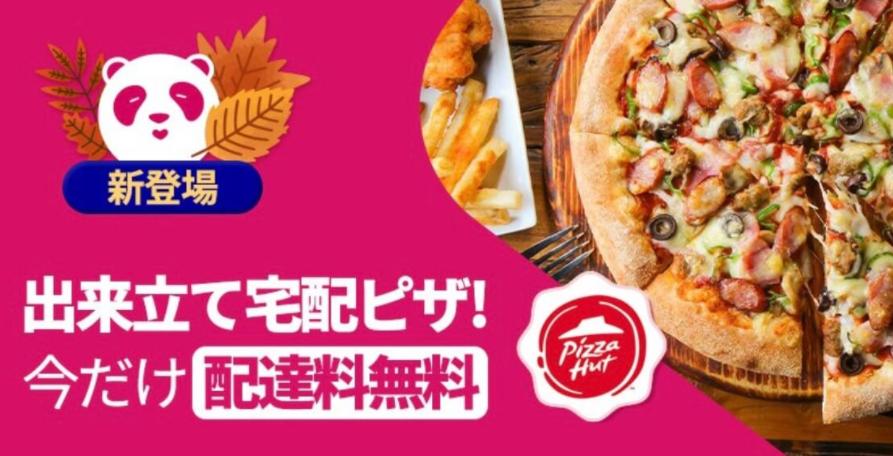 foodpandaクーポンピザハット