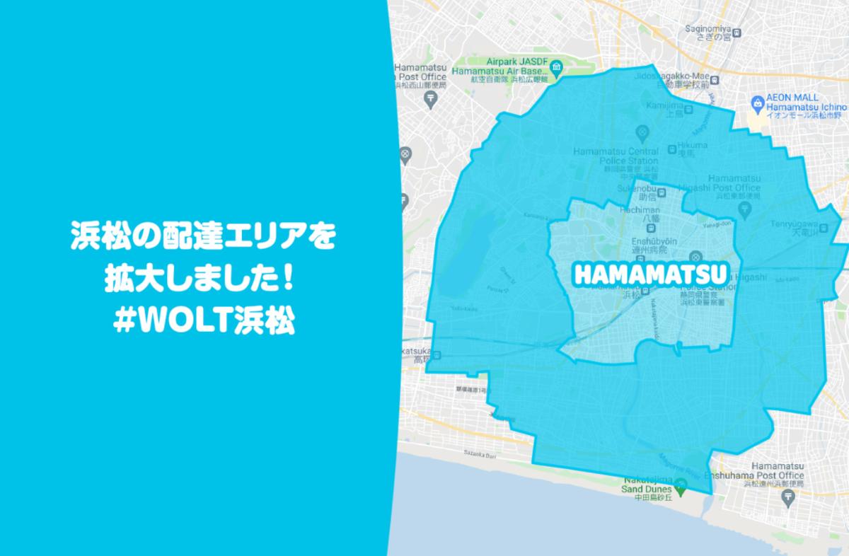 Wolt_配達エリア_浜松