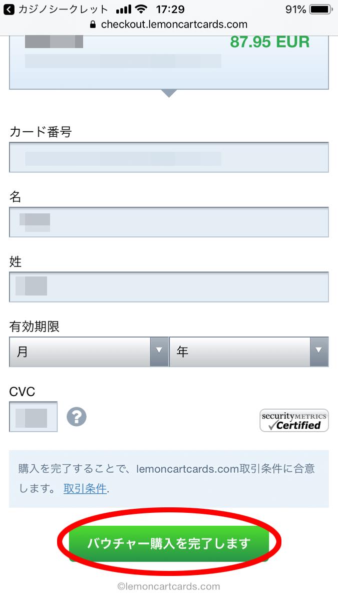 f:id:oncasikuchikomi:20200706175809p:plain