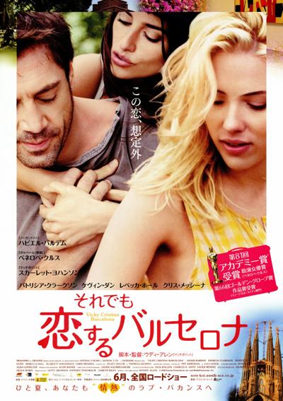2016年4月Huluで観れるオススメ映画