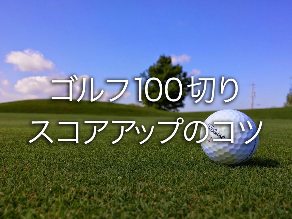 ゴルフ100切り