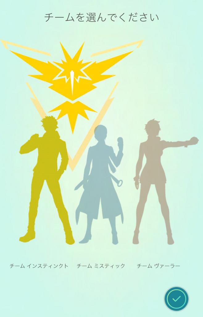 ポケモンGOチーム選択
