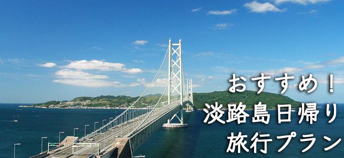淡路島日帰り旅行