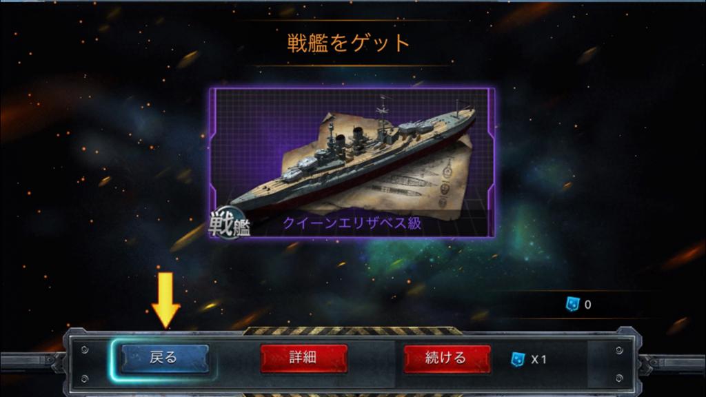 戦艦帝国クイーンエリザベス号