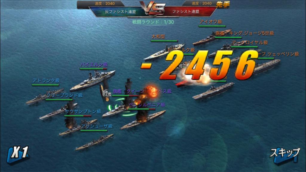戦艦帝国の戦い方