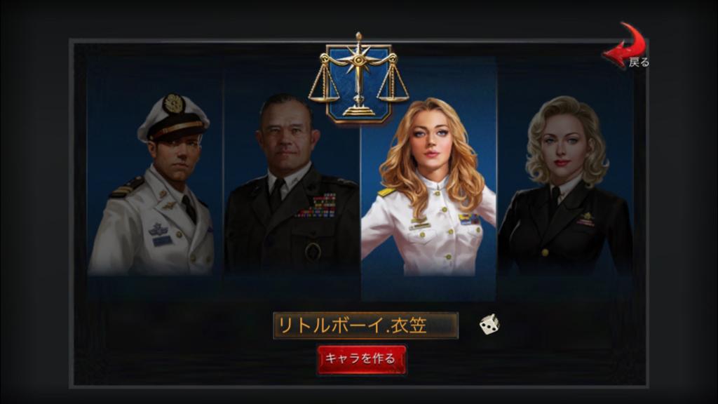 戦艦帝国の主人公選択