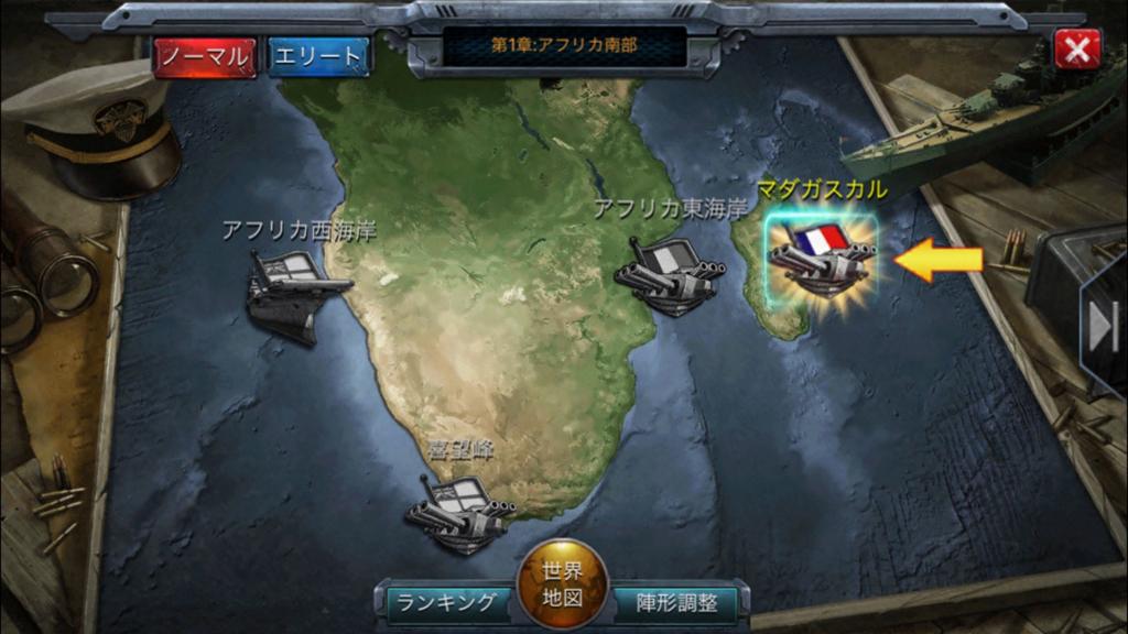 戦艦帝国世界マップ