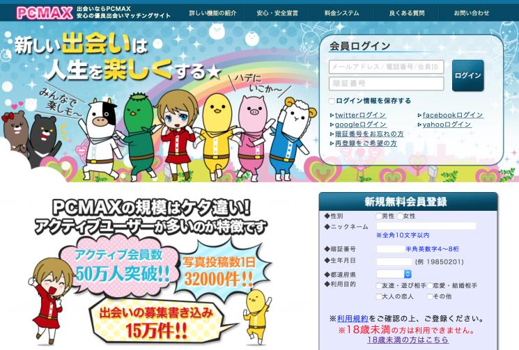 pcmaxのPC登録画面