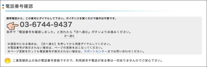 PCMAXの電話番号認証画面