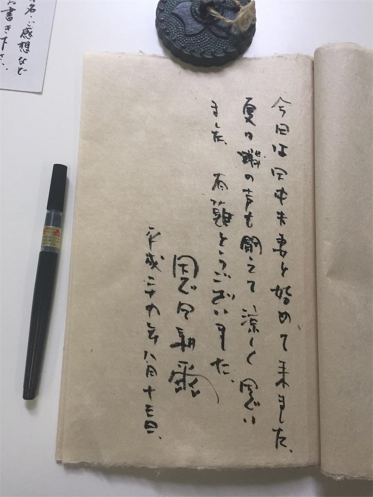 f:id:onchan19:20170813194325j:image