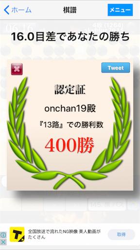 f:id:onchan19:20180110160606p:image