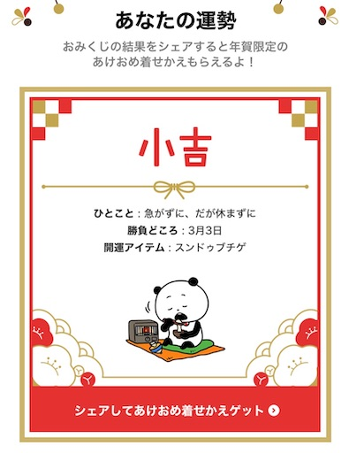 f:id:onchan19:20210101222613j:plain