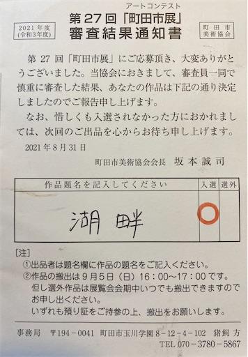 f:id:onchan19:20210901201916j:plain