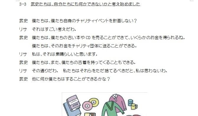 教科書の日本語訳プリント