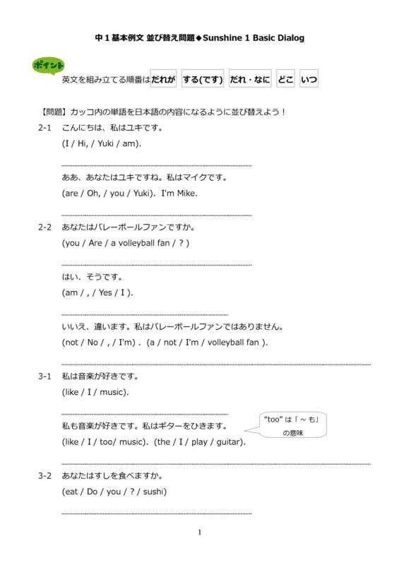 中1基本例文並び替え問題