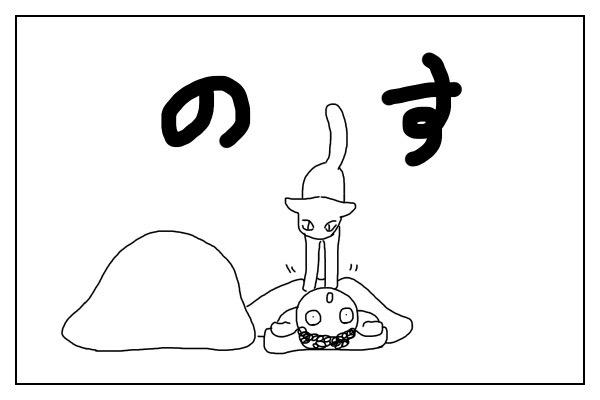 のす(子どもの布団に乗る猫)