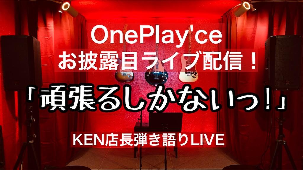 f:id:one-playce:20210113023826j:plain