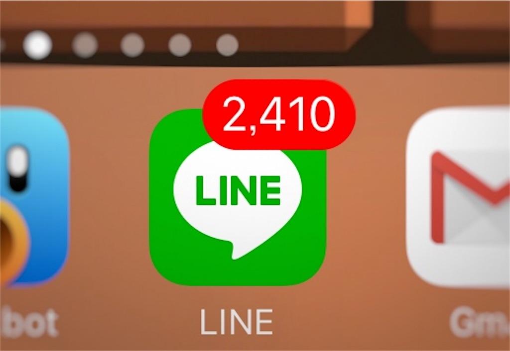 「LINEを未読」の画像検索結果