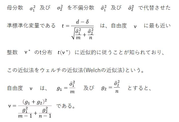 ウェルチの近似法(Welchの近似法)