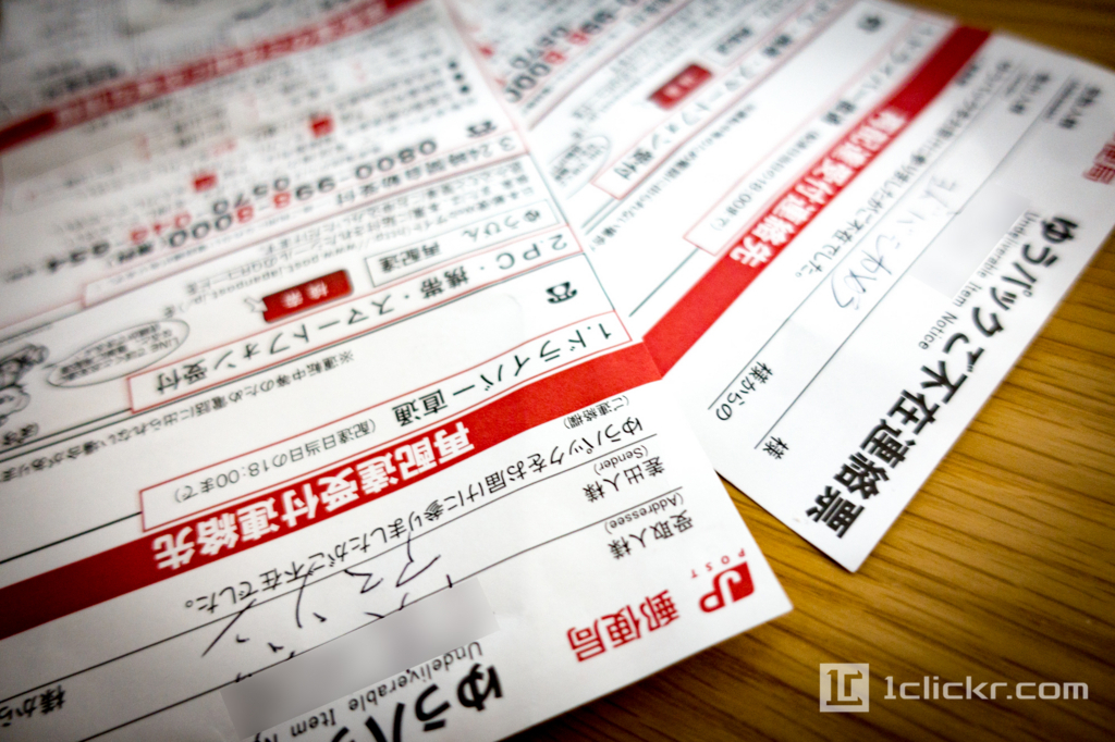 日本郵便が荷物を「宅配ボックスに入れてくれない問題」の解決方法を考える