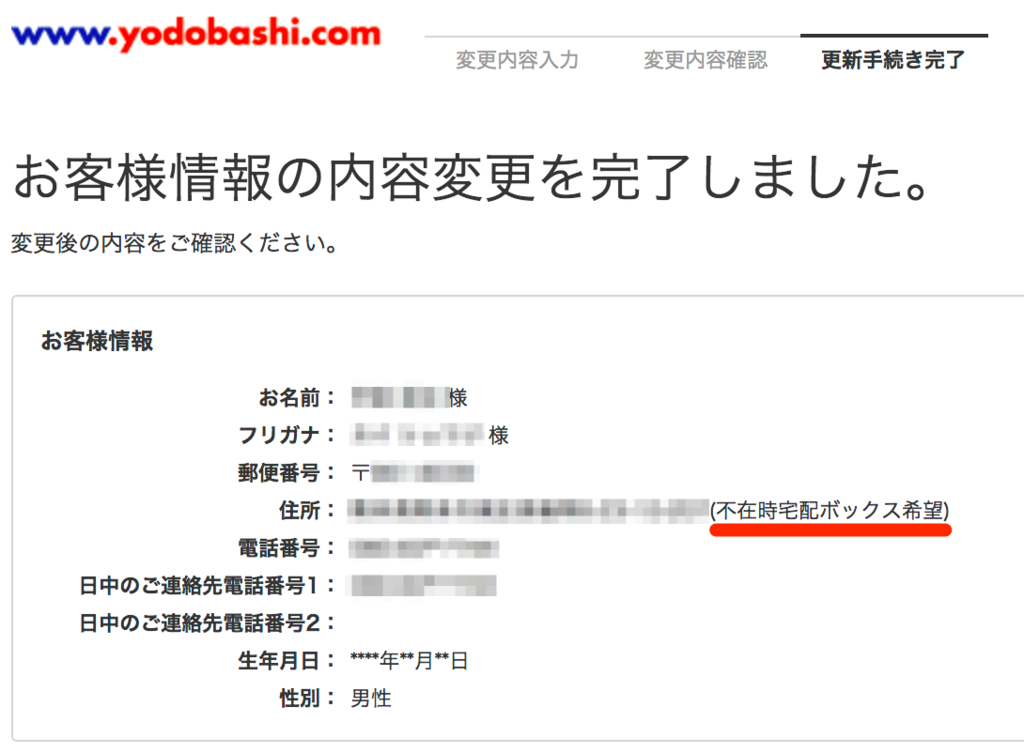 ヨドバシカメラ住所変更完了画面