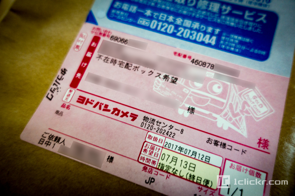 日本郵便のヨドバシカメラ配達宛名