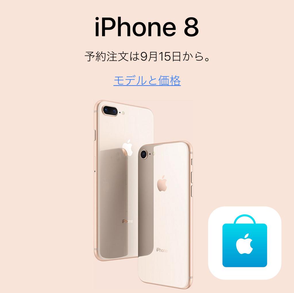 iPhone 8 を予約するなら「Apple StoreアプリでSIMフリー」1択の理由