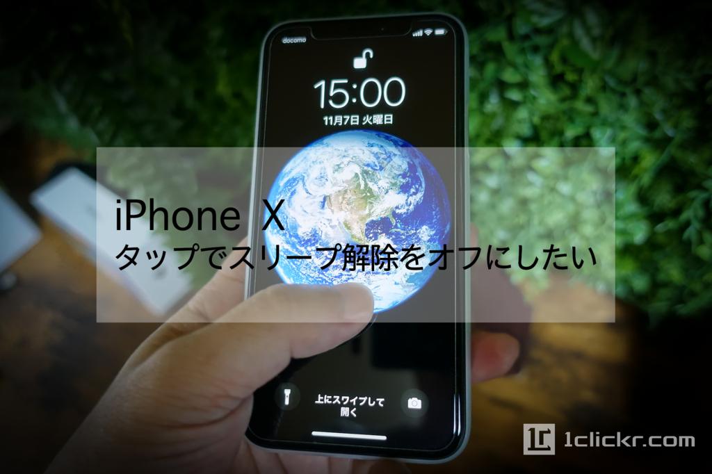 iPhone Xの「タップしてスリープ解除する」と「手前に傾けてスリープ解除」をオフにする設定方法