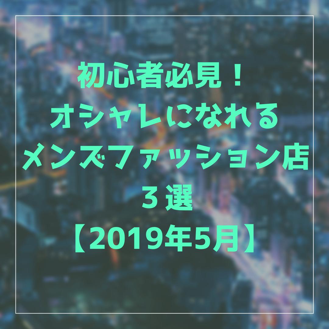 f:id:onemu_aqua:20190509180417p:plain