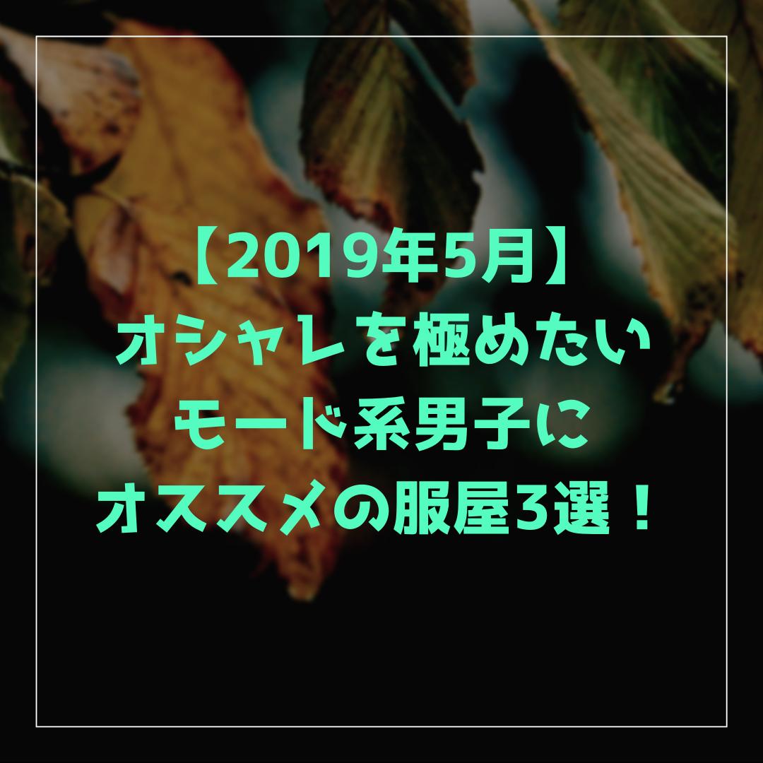 f:id:onemu_aqua:20190510001839p:plain