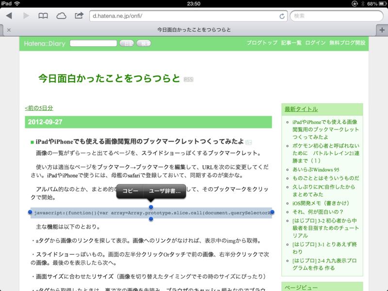 f:id:onfi:20121003235917p:image