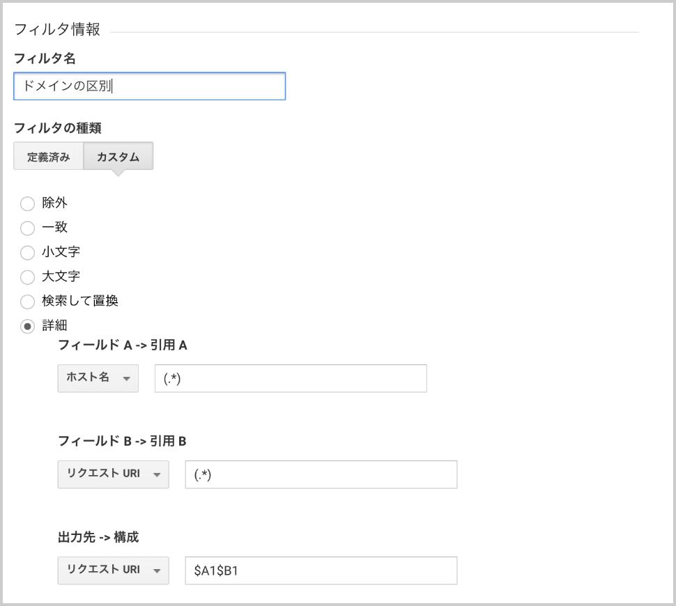 Google Analytics フィルター設定画面