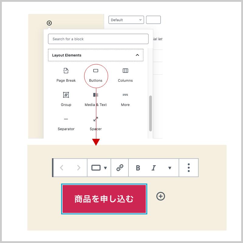 ブロックエディターのユーザ・インターフェース