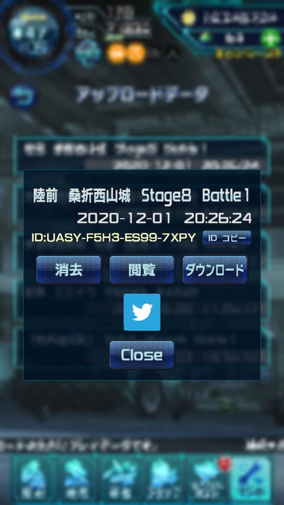 f:id:ongaeshi201x:20201202204848p:image