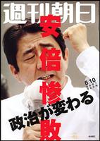 asahi-abe1.jpg