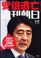 asahi-abe2.jpg