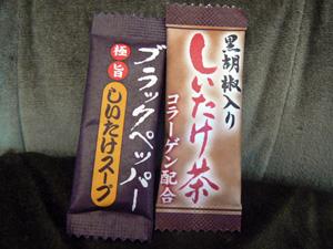 shitakecha.jpg
