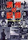 満州の記録 満映フィルムに写された満州