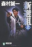 新選組〈上〉 (祥伝社文庫)