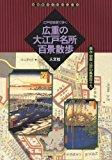 広重の大江戸名所百景散歩?江戸切絵図で歩く (古地図ライブラリー (3))